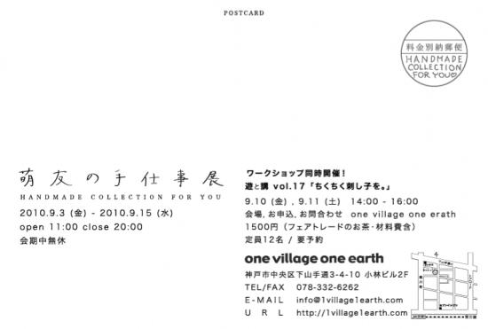 特定非営利活動法人萌友-for you one village one earth DM
