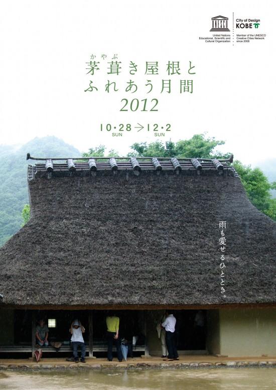 茅葺き屋根とふれあう月間2012