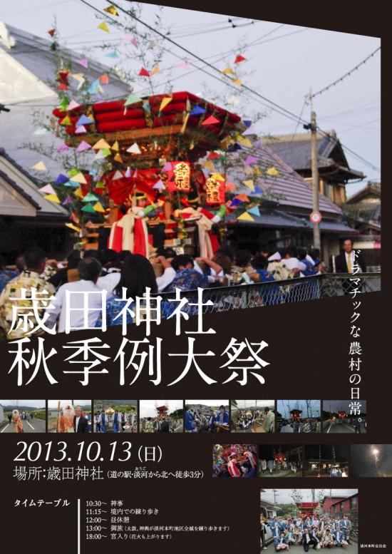 歳田神社秋季例大祭