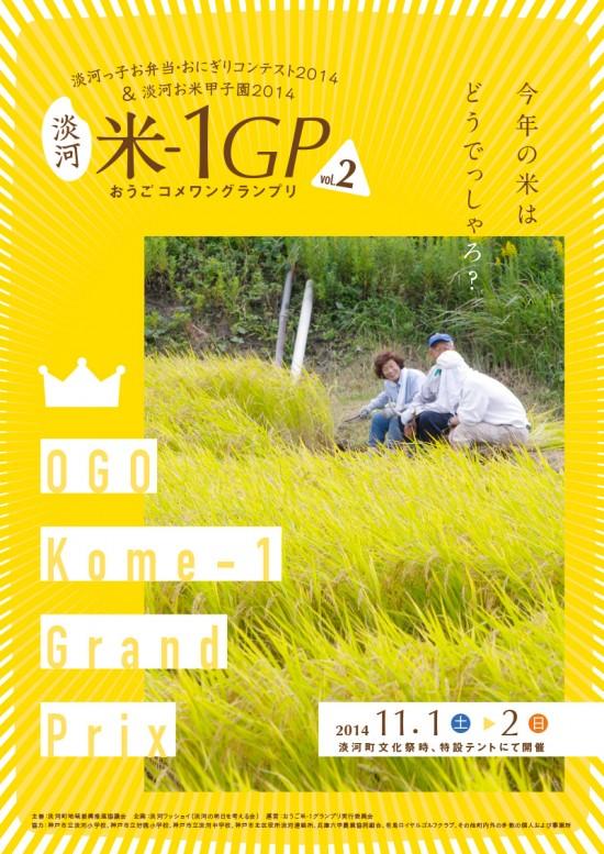 淡河米-1グランプリ