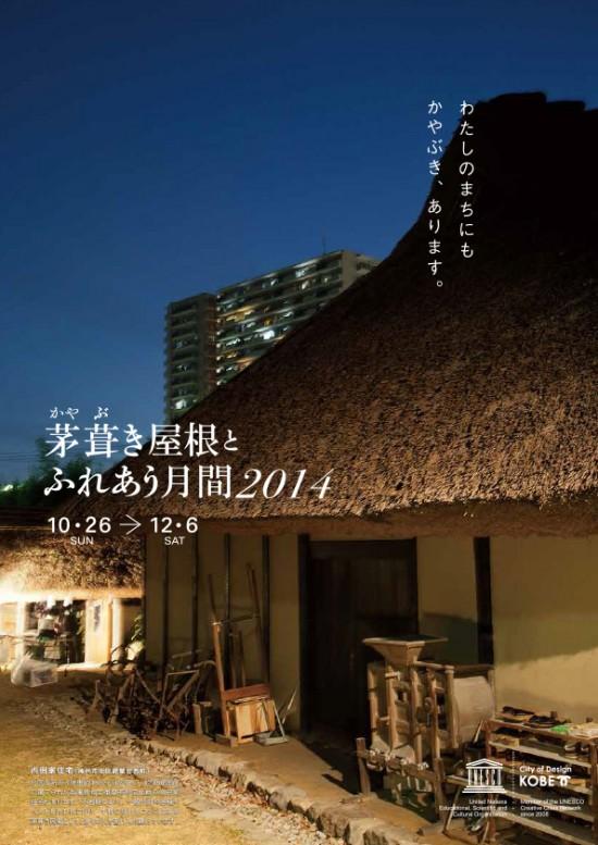 茅葺き屋根とふれあう月間2014