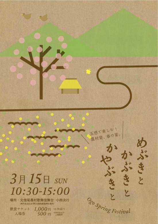 めぶきと かぶきと かやぶきと -Ogo Spring Festival-