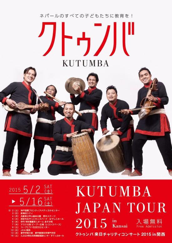クトゥンバコンサートチラシ