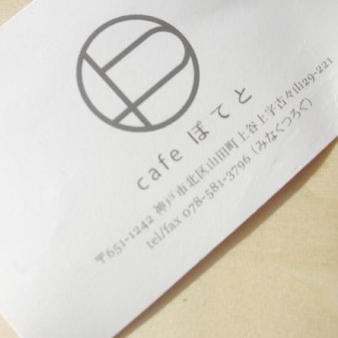 cafeぽてとロゴ