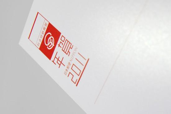 cott年賀状2011宛名面