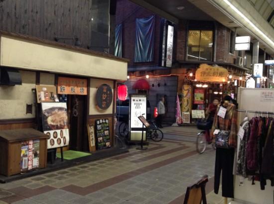 冨紗家堺東店