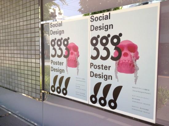 明日のデザインと福島治 Social Design & Poster