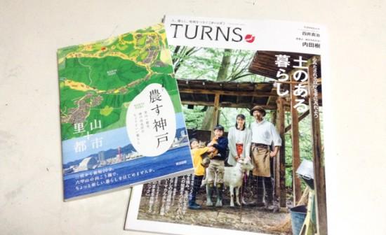農す神戸とTURNS