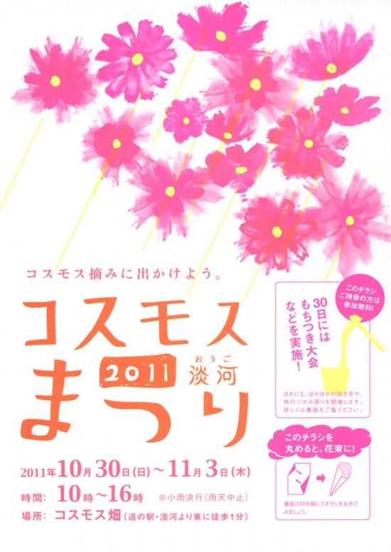 コスモスまつり淡河2011