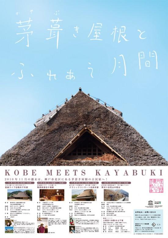 茅葺き屋根とふれあう月間B2ポスター