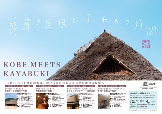 茅葺き屋根とふれあう月間B3中吊りポスター