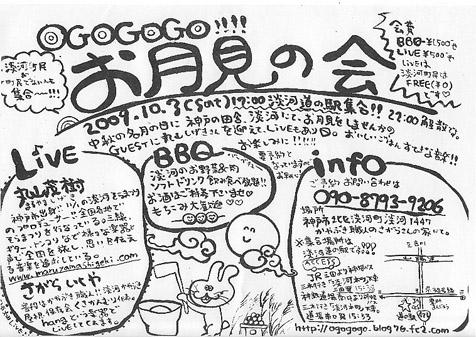 OGOGOGO お月見の会のお知らせ