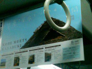 茅葺き屋根とふれあう月間 神戸電鉄車中吊り広告