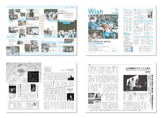 ユニセフ兵庫ニュース『Wish』vol.33