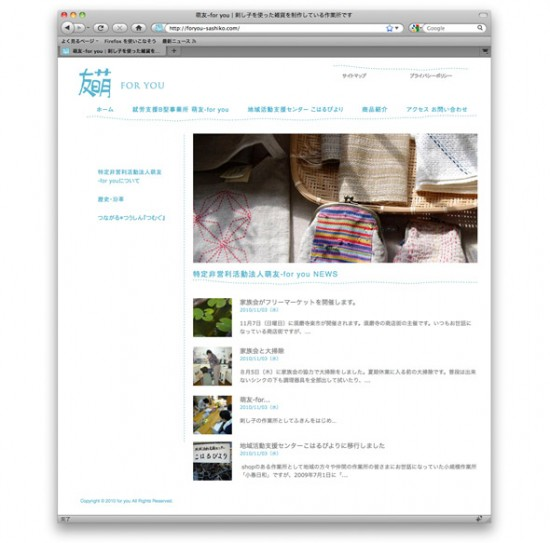 特定非営利活動法人萌友-for you ウェブサイト